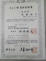 免許きゅう.JPG