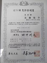 免許はり.JPG
