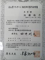 免許マッサージ.JPG