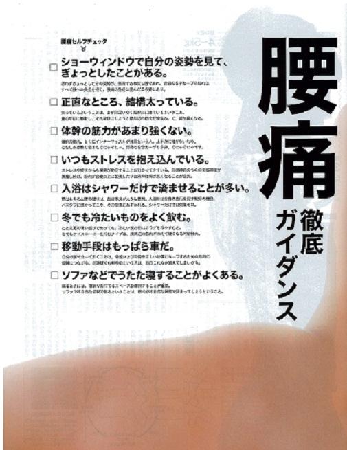 腰痛ガイダンス.jpg